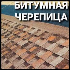 Битумная Черепица ☰ Каталог Производителей