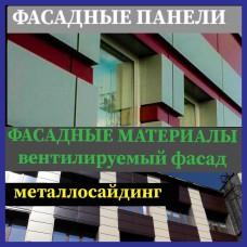 Металлические Фасадные Панели - RAL