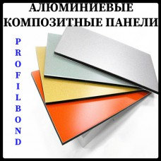 Алюминиевые композитные панели PROFILBOND