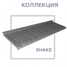 Композитная черепица QueenTile-Shake