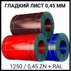 Гладкий Лист RAL 0,45 мм