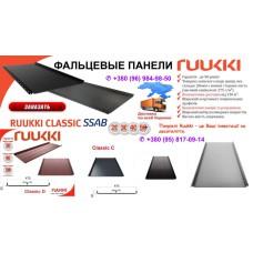 """Фальцевая кровля """"RUUKKI CLASSIC"""""""