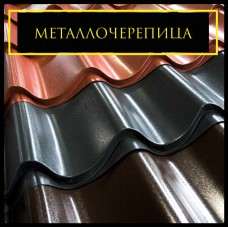 Металлочерепица ☰ Каталог Производителей