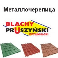 Металлочерепица ▩ BLACHY PRUSZYNSKI (Прушински)