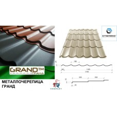 Металлочерепица - GRAND ( Гранд )