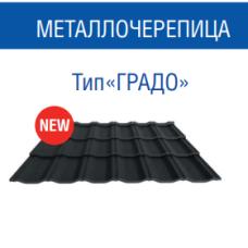 Металлочерепица Градо Н 350/20 мм 0,5 мм RAL 8017 ArcelorMittal
