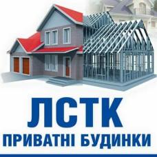 Сборные дома по ЛСТК технологии