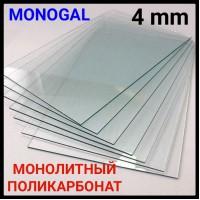 MONOGAL монолитный поликарбонат 4 мм