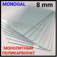 Монолитный поликарбонатMonogal 8 мм (3050 мм/ 2050 мм) Прозрачный, 89, Монолитный