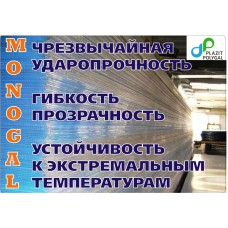 Поликарбонат монолитный - Monogal®