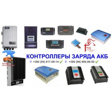 Контроллеры заряда АКБ для солнечных систем