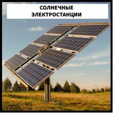 Солнечная ☀ Энергетика