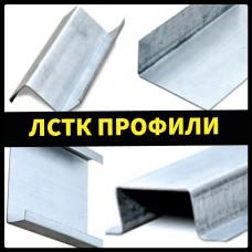 ЛСТК Профиль