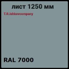 Гладкий лист 0,5 мм • RAL 7000 | серый | Mittal Steel |