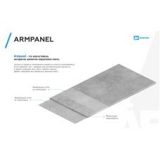 АРМПАНЕЛЬ 9 мм - цементно перлитовая плита