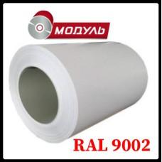RAL 9002 - Гладкий лист 0.7 мм