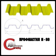 Несущий профнастил Н-60 / 0,7 мм