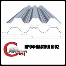 Профнастил Н 92 | 0,7 мм | S-280 | Zn 275