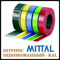 Штрипс 625 мм   0,7 мм   Mittal Steel – RAL