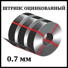 Штрипс 0,7 мм оцинкованный / 625 - 416 мм (штрипсованный плоский лист) ММК