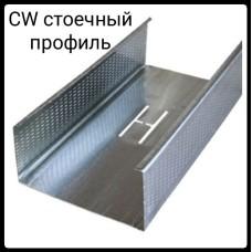 Профиль стоечный CW 100 0,45 мм 3 м