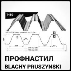 Т-150 — Профнастил несущий 0,7 мм (Польша)
