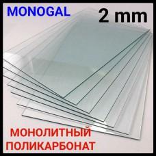 Монолитный поликарбонат прозрачный бронза 2 мм