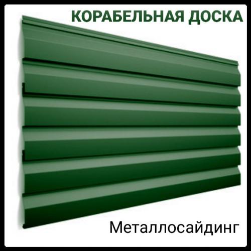 Металлосайдинг 0,5 мм  | Корабельная доска | RAL 6005 | MAT | Украина
