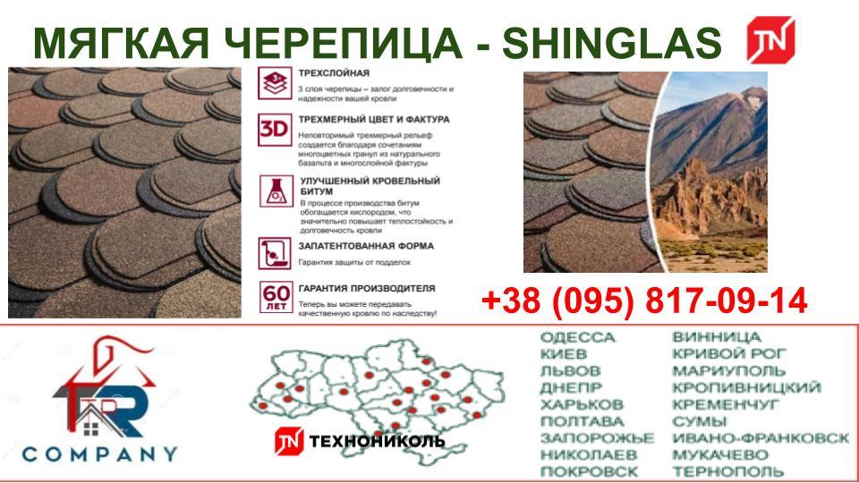Buy in Kiev and Ukraine Bituminous Tiles ▩ SHINGLAS - Atlantic (on order) from the company - T.R.ishkovcompany.
