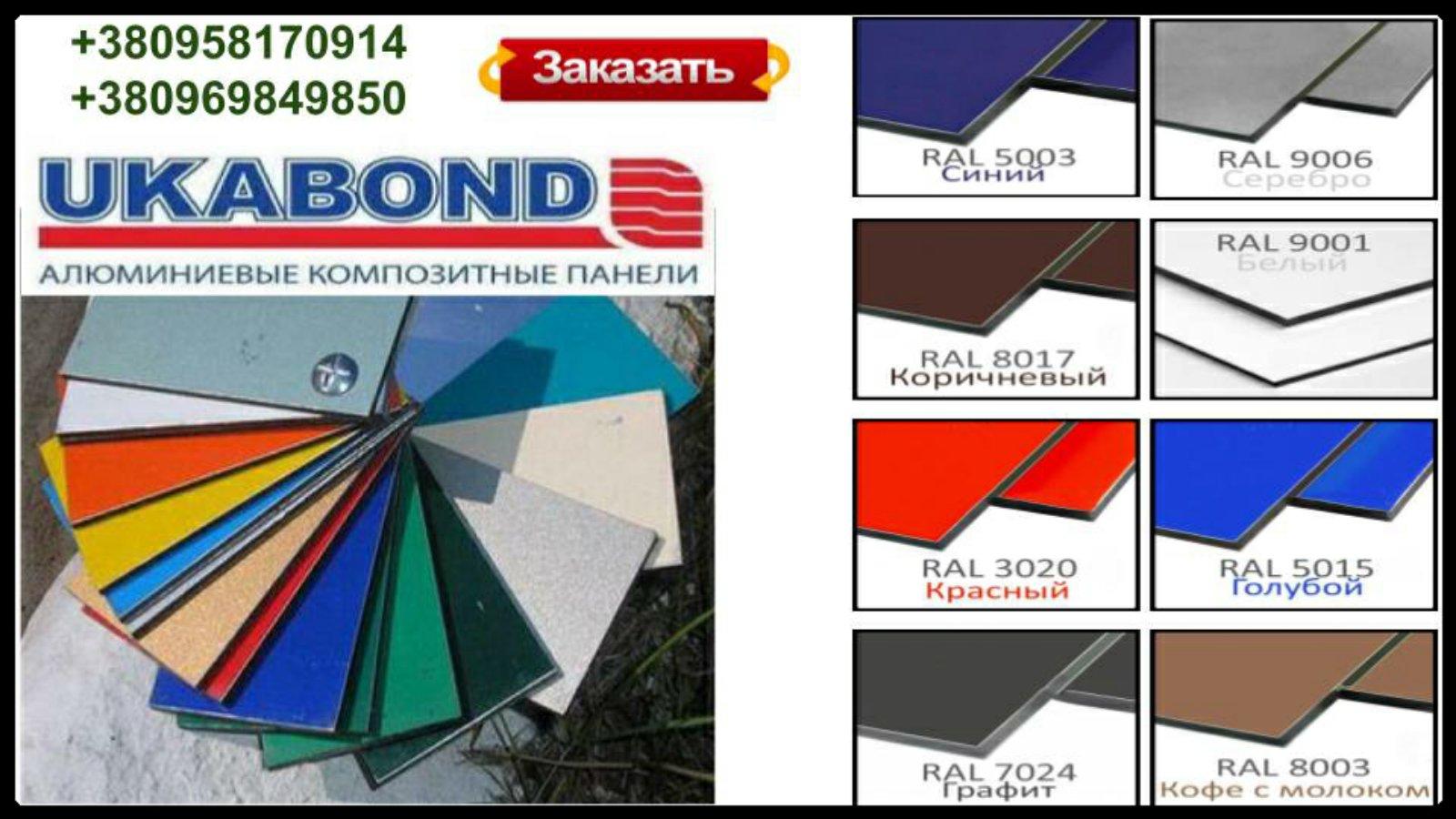 Алюминиевые композитные панели (АКП) UKABOND