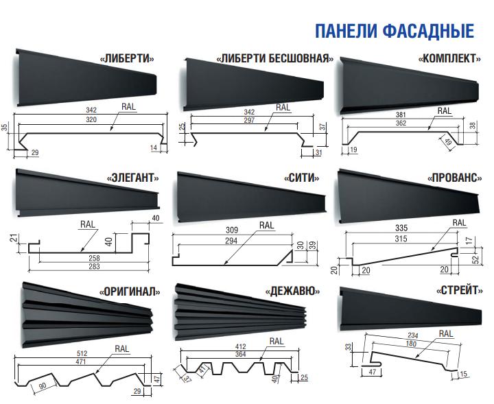 fasadnye-materialy-ventiliruemyj-fasad-metallosajding/fasadnye-paneli-termastil/metallosajding-katalog-zavoda-thermasteel