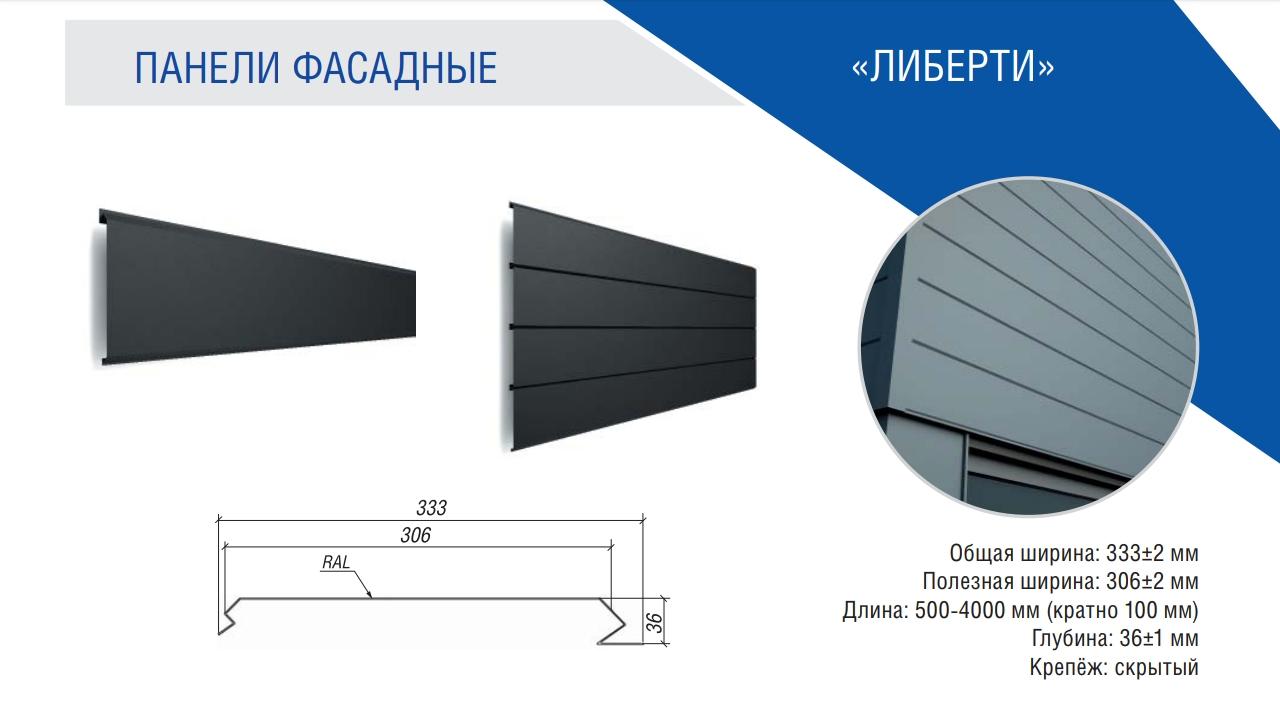 fasadnie-paneli-LIBERTY-thermasteel