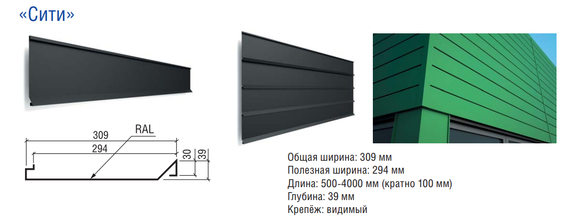 catalog-FASADNIE_MATERIALY-thermasteel-syty