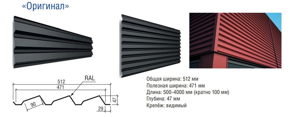 FASADNIE_MATERIALY-thermasteel_original_fasad