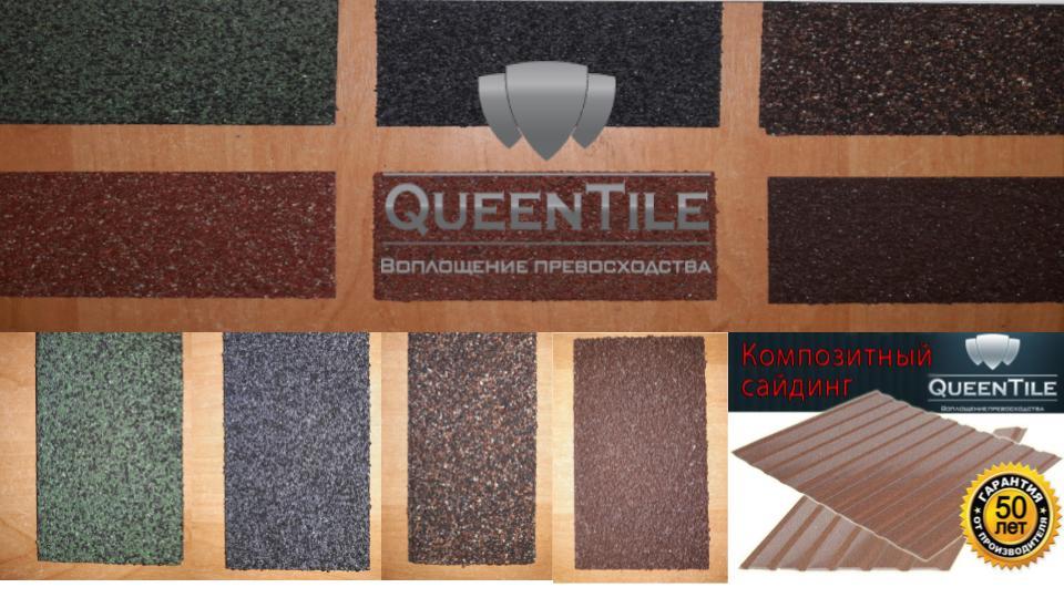Виды Queentile