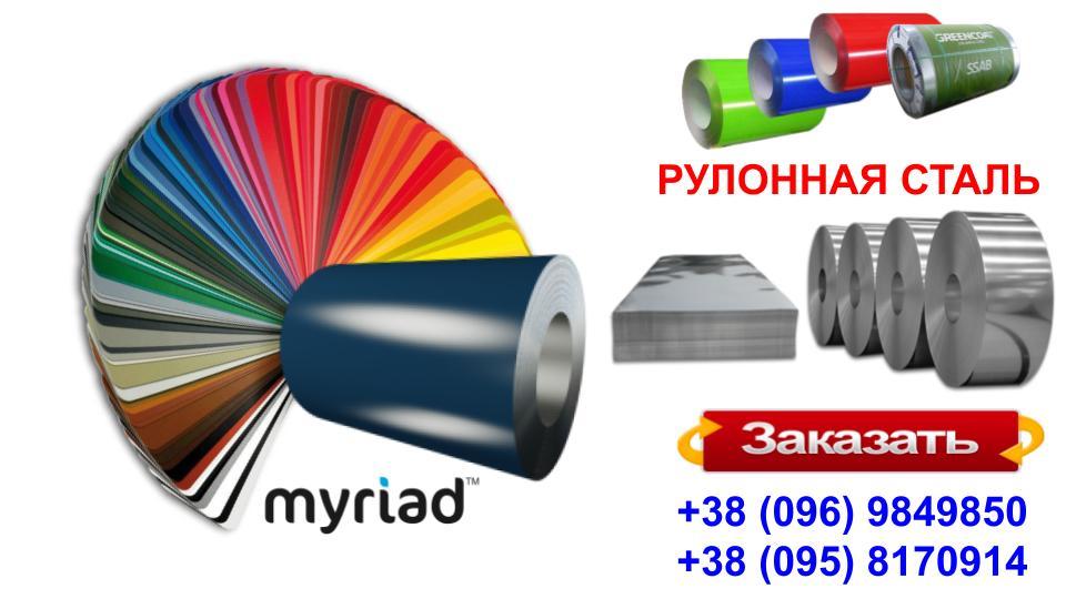"""гладкий лист с полимерным покрытием RAL TM """"MIriad"""""""