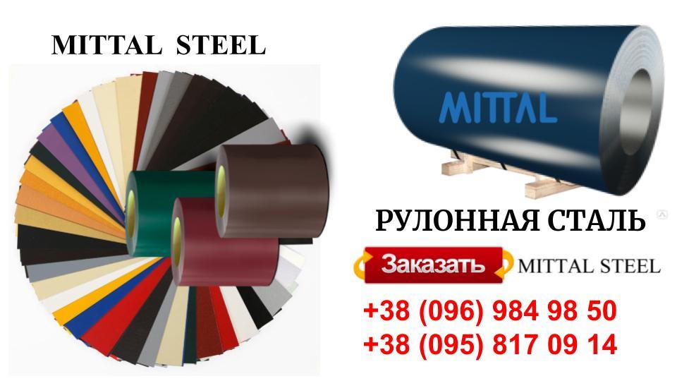 Рулонная сталь MITTAL STEEL Купить в Украине