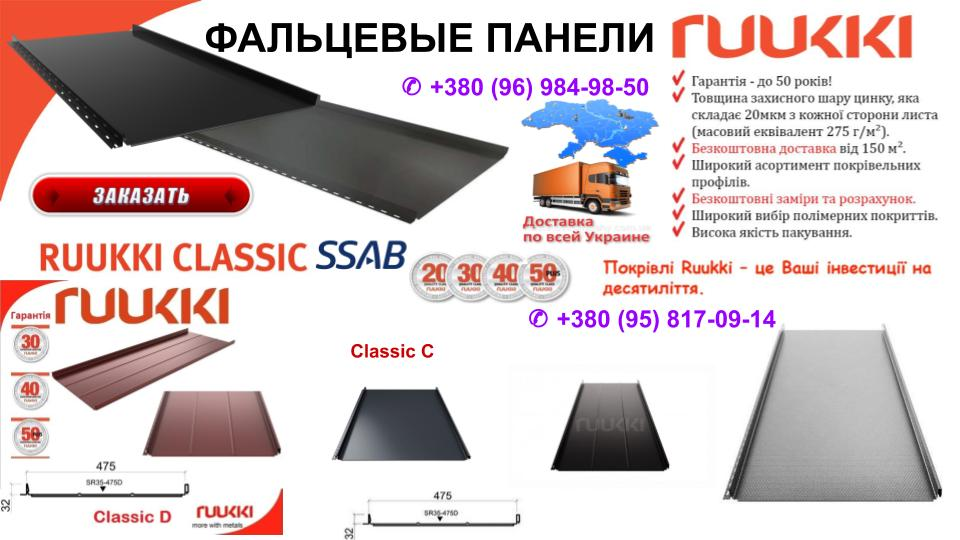 Ruukki-Classic®-katalog-trishkovcompany