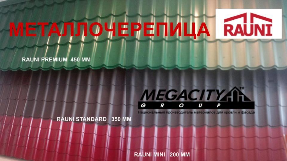 Rauni-mini-standart-premium-kupity-v-ukraine
