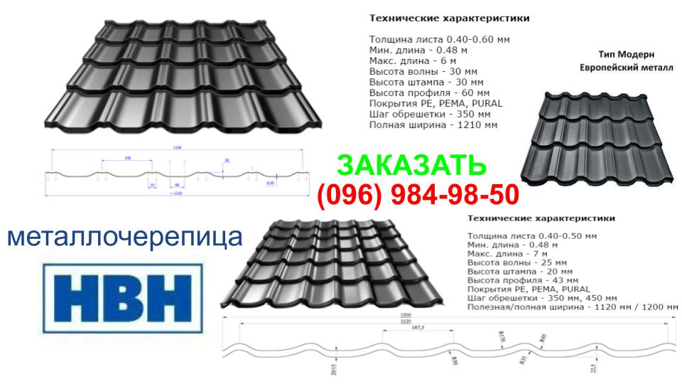 металлочерепица НВН Киев