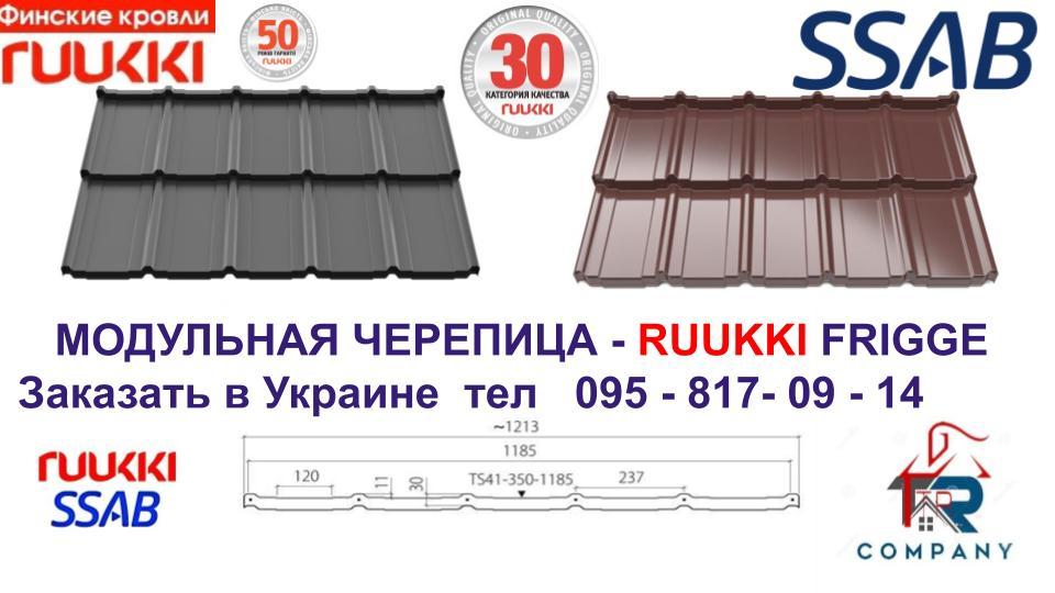 Ruukki-FRIGGE-Modulnaya-Sherepica