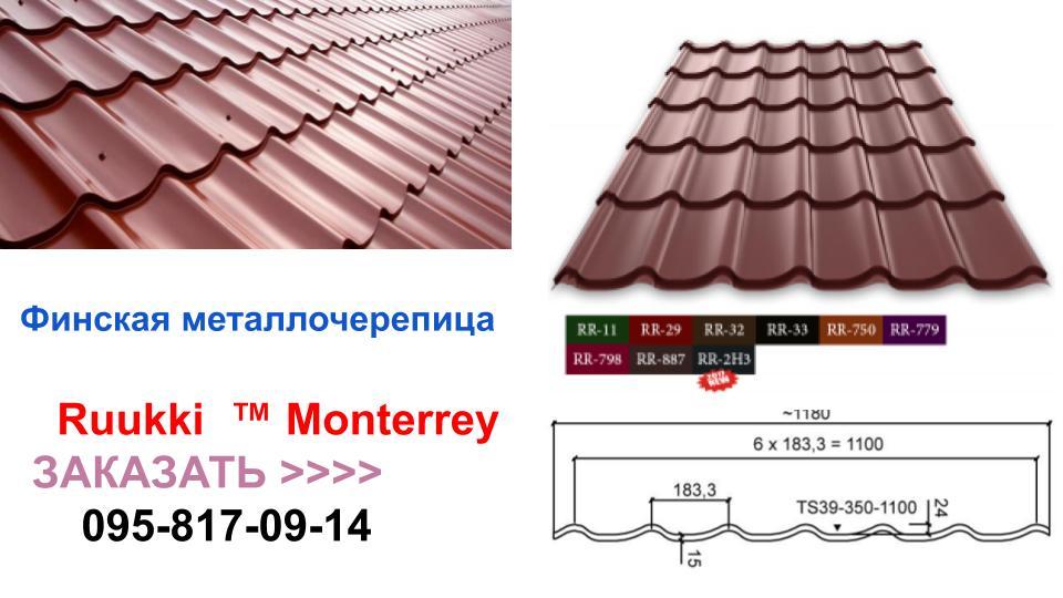 Ruukki-(Монтерей)-Monterrey-finskaya-metalosherepica