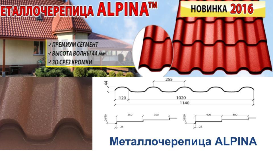 """Металлочерепица """"ALPINA"""" СТАЛЕКС купить в Украине"""