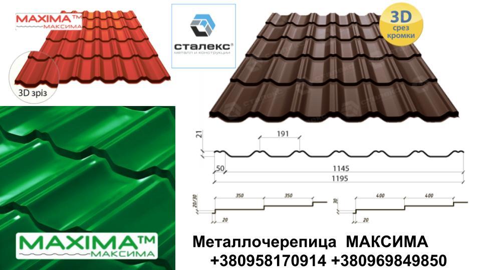 Металлочерепица-MAXIMA-купить-в-Киеве-и-Украине-TRISHKOVCOMPANY