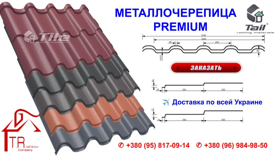 metalocherepica-tile-premium