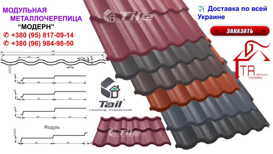 Модульная Металлочерепица - TILE Modern