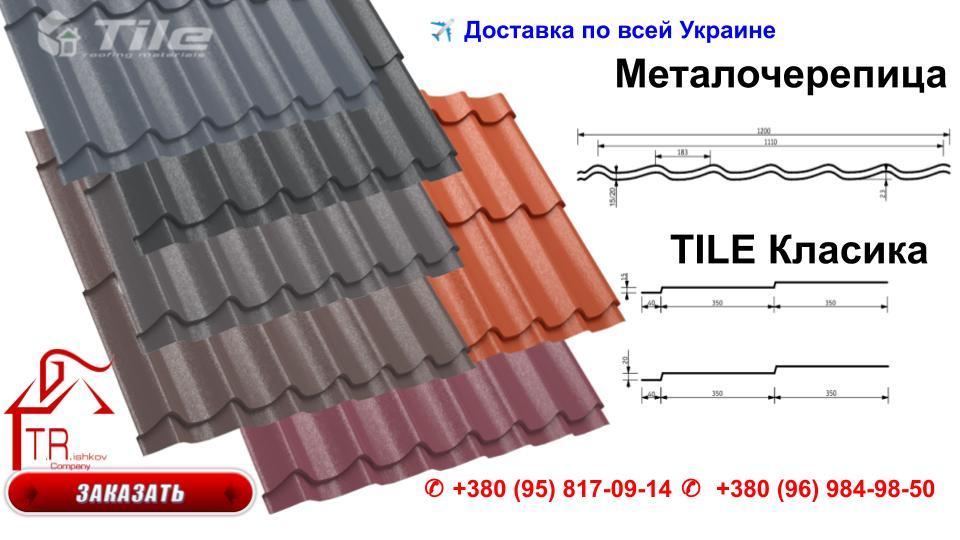 metalocherepica-tile-classic