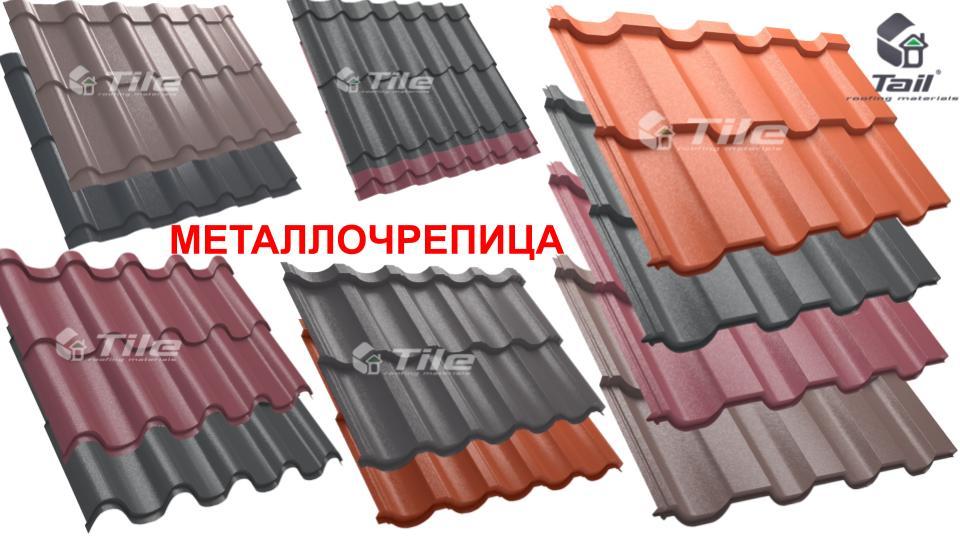 "Металлочерепица - TILE ОТ ЗАВОДА -""ТАЙЛ"""