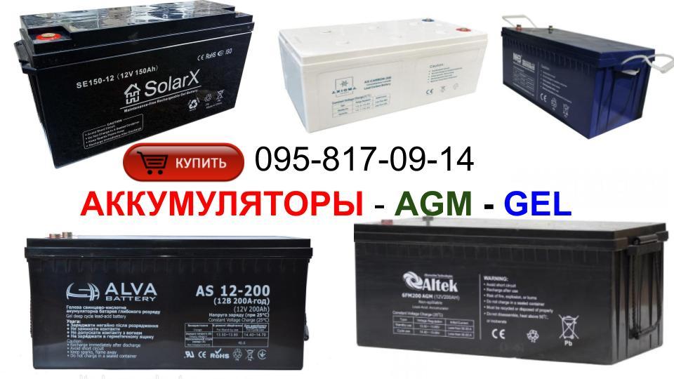 Купить в Украине Аккумуляторы для СЭС☀