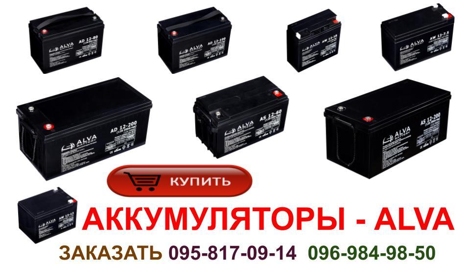 Аккумуляторы-ALVA-akb-kupity-v-ukraine